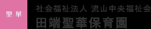 社会福祉法人 流山中央福祉会 田端聖華保育園